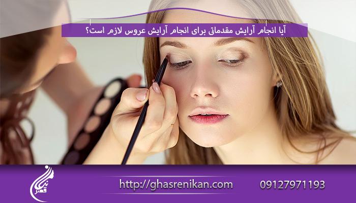 انجام آرایش آزمایشی قبل از مراسم عروسی