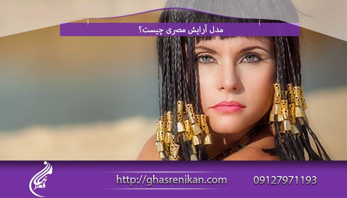 آموزش تخصصی میکاپ عروس سبک مصری