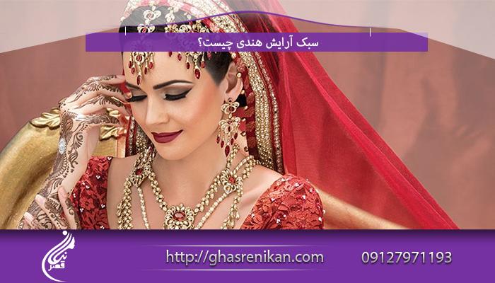 آموزش میکاپ عروس سبک هندی