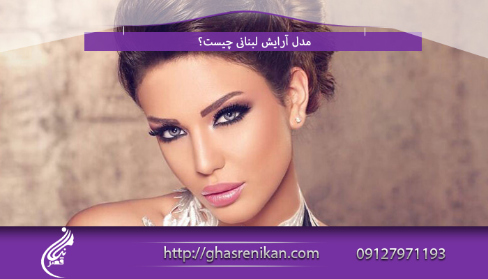 آموزش میکاپ عروس سبک لبنانی